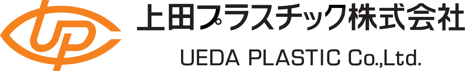 上田プラスチック株式会社