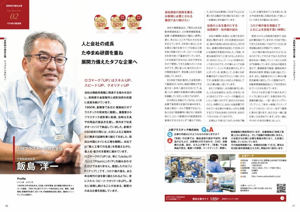 上田プラスチック代表インタビュー